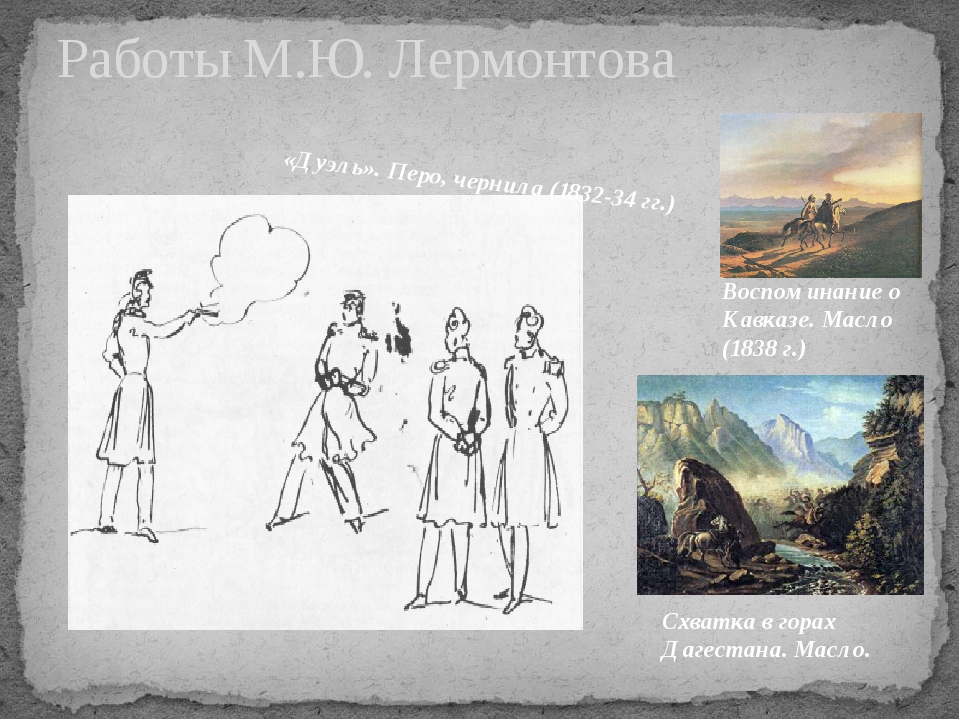 Работы М.Ю. Лермонтова Воспоминание о Кавказе. Масло (1838 г.) «Дуэль». Перо...