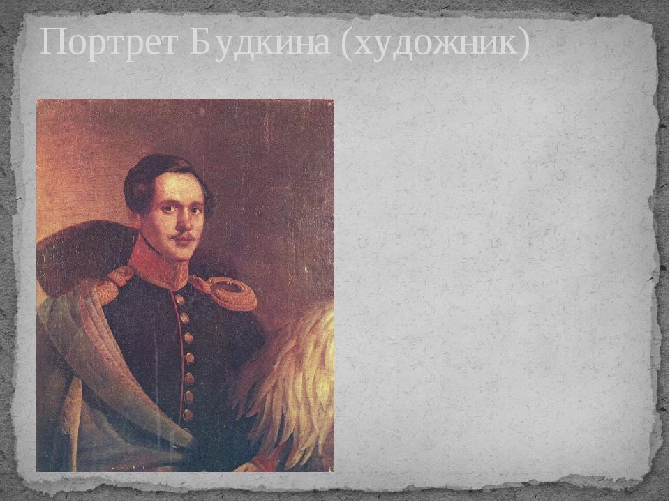 Портрет Будкина (художник)