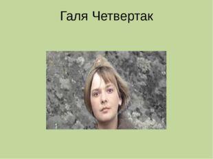 Галя Четвертак