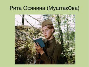 Рита Осянина (Муштакова)