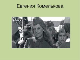 Евгения Комелькова