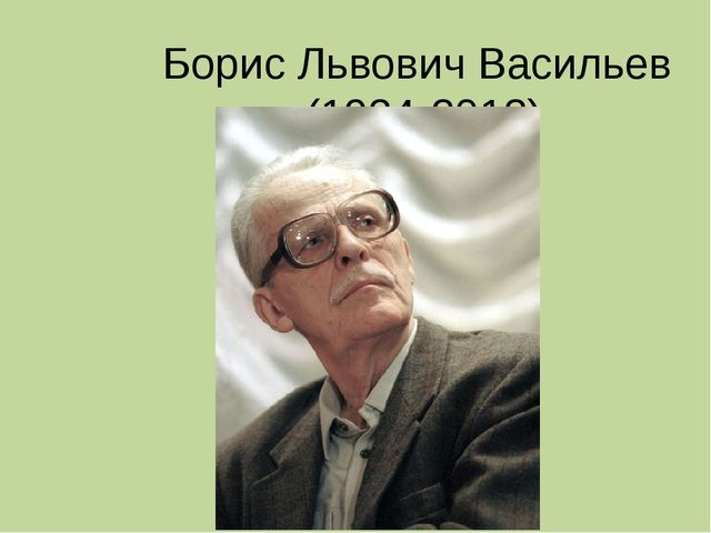Борис Львович Васильев (1924-2013)