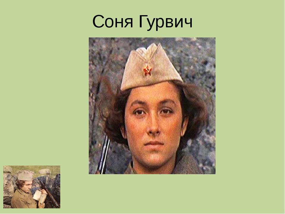 Соня Гурвич