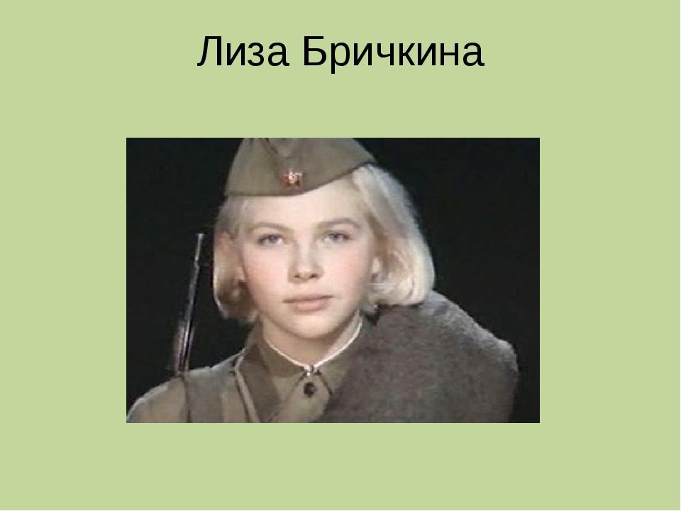 Лиза Бричкина