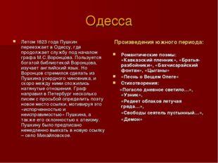 Одесса Летом 1823 года Пушкин переезжает в Одессу, где продолжает службу под