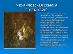 Михайловская ссылка (1824-1826) 8 августа 1824 года Пушкин приехал в Михайлов