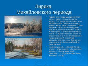 Лирика Михайловского периода Лирика этого периода приобретает новые черты, ст