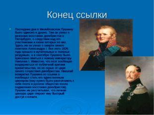 Конец ссылки Последние дни в Михайловском Пушкину было одиноко и душно. Там о