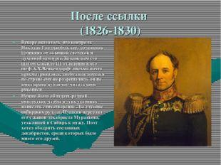 После ссылки (1826-1830) Вскоре оказалось, что контроль Николая I не освобожд