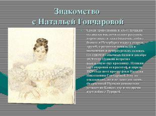 Знакомство с Натальей Гончаровой Среди треволнений и забот Пушкин оставался и