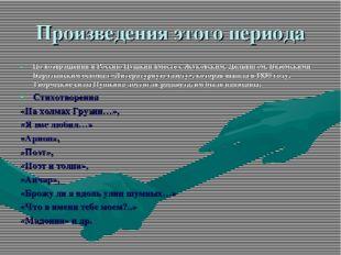 Произведения этого периода По возвращении в Россию Пушкин вместе с Жуковским,