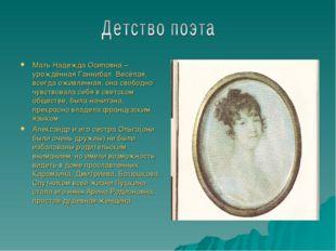 Мать Надежда Осиповна – урождённая Ганнибал. Весёлая, всегда оживленная, она