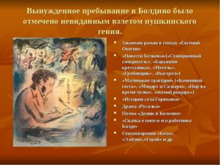 Вынужденное пребывание в Болдино было отмечено невиданным взлетом пушкинского