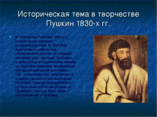 Историческая тема в творчестве Пушкин 1830-х гг. В творчестве Пушкина 1830-х