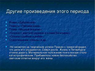 Другие произведения этого периода Роман «Дубровский» Повесть «Пиковая дама» П