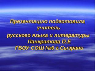 Презентацию подготовила учитель русского языка и литературы Панкратова О.Е ГБ