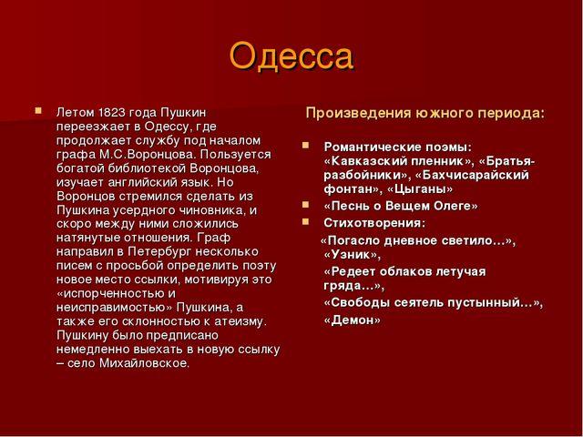 Одесса Летом 1823 года Пушкин переезжает в Одессу, где продолжает службу под...