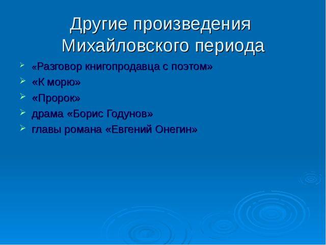 Другие произведения Михайловского периода «Разговор книгопродавца с поэтом» «...