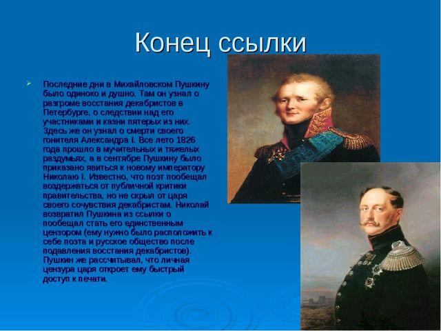 Конец ссылки Последние дни в Михайловском Пушкину было одиноко и душно. Там о...