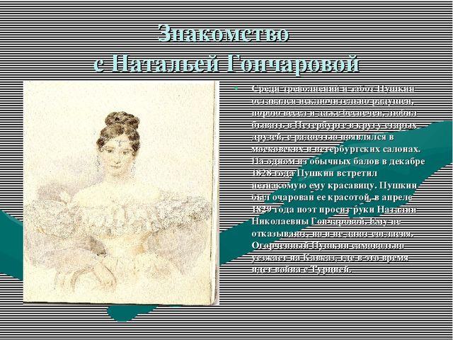 Знакомство с Натальей Гончаровой Среди треволнений и забот Пушкин оставался и...
