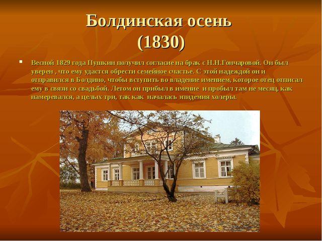 Болдинская осень (1830) Весной 1829 года Пушкин получил согласие на брак с Н....