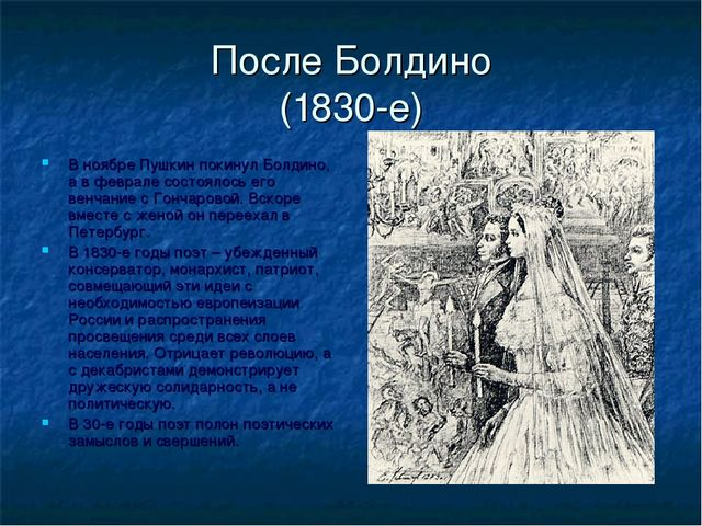 После Болдино (1830-е) В ноябре Пушкин покинул Болдино, а в феврале состоялос...