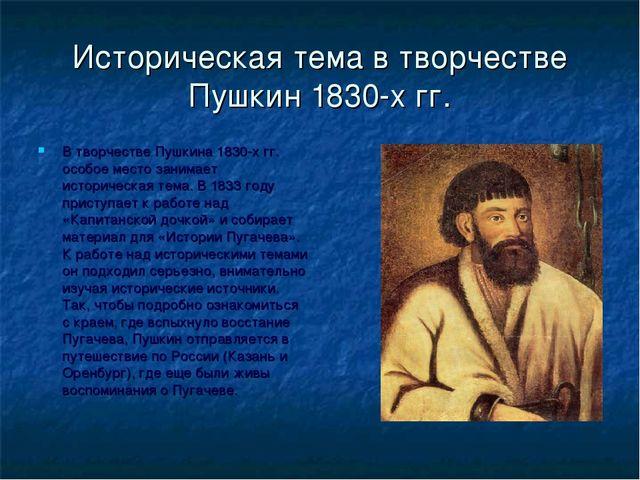 Историческая тема в творчестве Пушкин 1830-х гг. В творчестве Пушкина 1830-х...