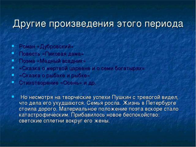Другие произведения этого периода Роман «Дубровский» Повесть «Пиковая дама» П...