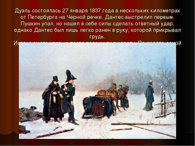 Дуэль состоялась 27 января 1837 года в нескольких километрах от Петербурга на...