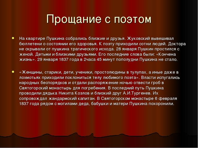Прощание с поэтом На квартире Пушкина собрались близкие и друзья. Жуковский в...