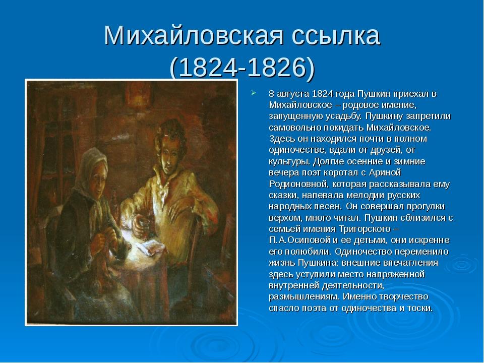 Михайловская ссылка (1824-1826) 8 августа 1824 года Пушкин приехал в Михайлов...