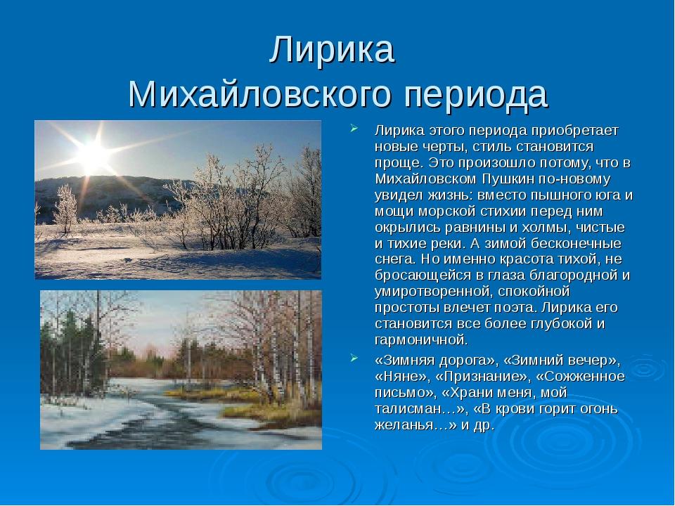 Лирика Михайловского периода Лирика этого периода приобретает новые черты, ст...