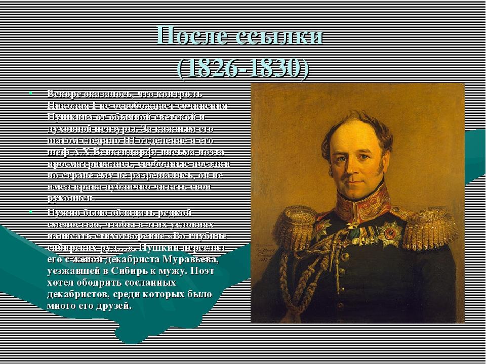После ссылки (1826-1830) Вскоре оказалось, что контроль Николая I не освобожд...