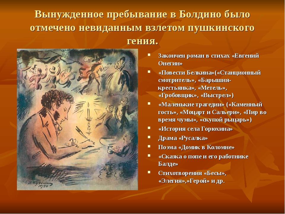 Вынужденное пребывание в Болдино было отмечено невиданным взлетом пушкинского...