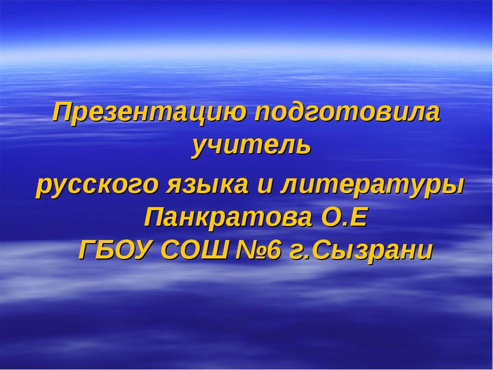 Презентацию подготовила учитель русского языка и литературы Панкратова О.Е ГБ...