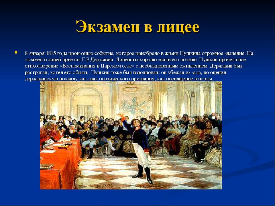 Экзамен в лицее 8 января 1815 года произошло событие, которое приобрело в жиз...