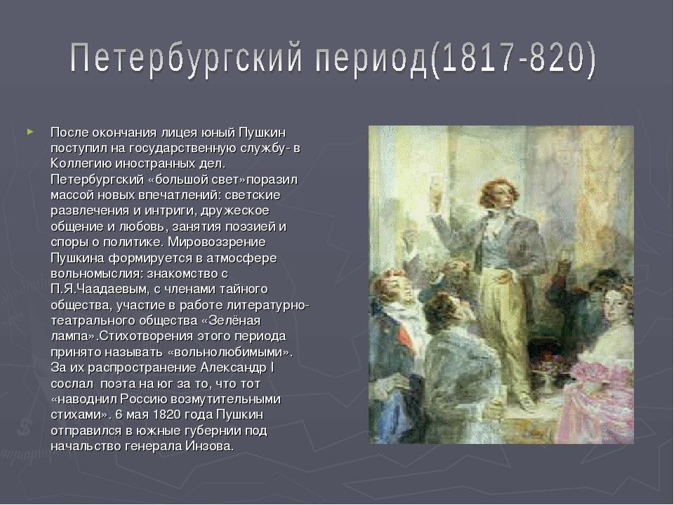 После окончания лицея юный Пушкин поступил на государственную службу- в Колле...