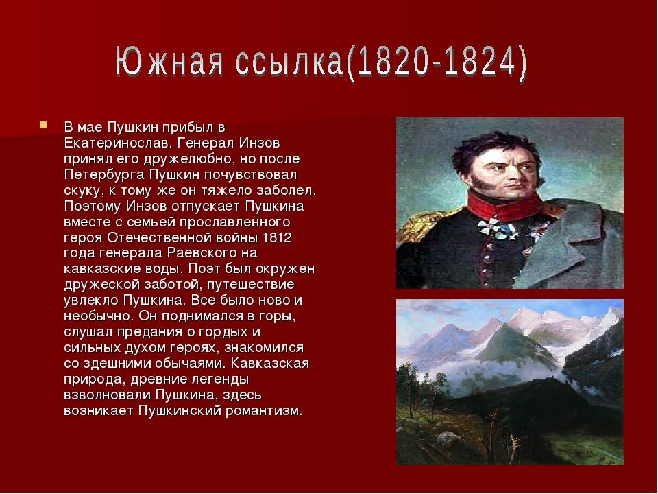 В мае Пушкин прибыл в Екатеринослав. Генерал Инзов принял его дружелюбно, но...