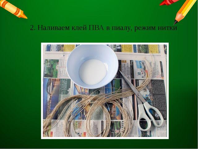 2. Наливаем клей ПВА в пиалу, режим нитки