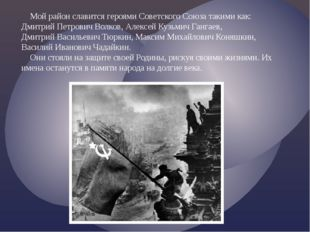 Мой район славится героями Советского Союза такими как: Дмитрий Петрович Вол