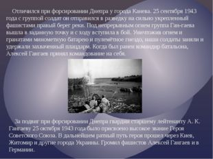 Отличился при форсировании Днепра у города Канева. 25 сентября 1943 года с г