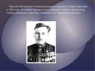 Максим Михайлович Коняшкин родился и вы-рос в Новых Выселках в 1924 году. 18