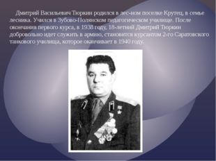 Дмитрий Васильевич Тюркин родился в лес-ном поселке Крутец, в семье лесника.