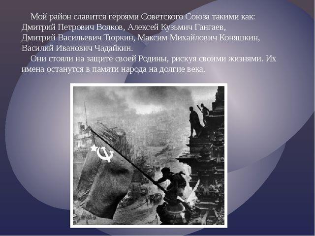 Мой район славится героями Советского Союза такими как: Дмитрий Петрович Вол...