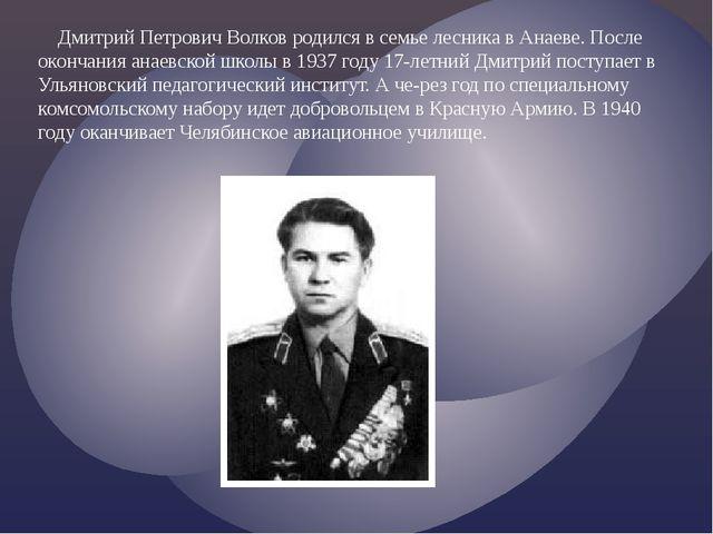 Дмитрий Петрович Волков родился в семье лесника в Анаеве. После окончания ан...