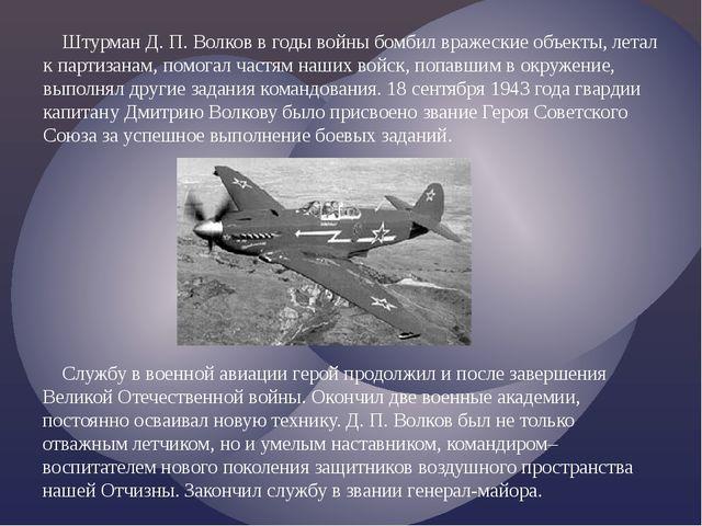 Штурман Д. П. Волков в годы войны бомбил вражеские объекты, летал к партизан...