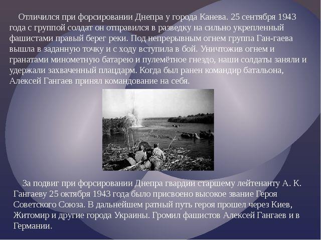 Отличился при форсировании Днепра у города Канева. 25 сентября 1943 года с г...