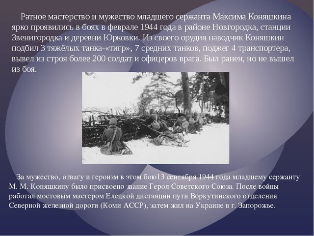 Ратное мастерство и мужество младшего сержанта Максима Коняшкина ярко прояви...
