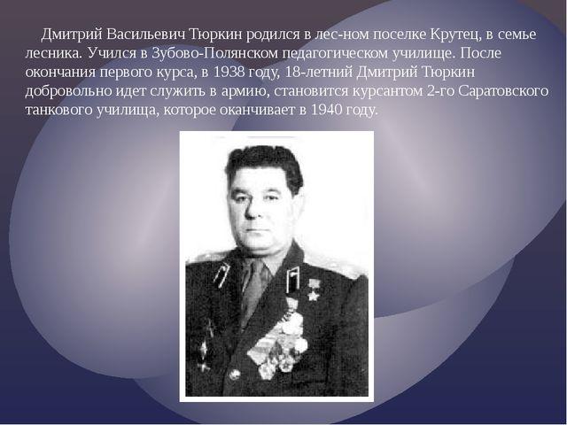 Дмитрий Васильевич Тюркин родился в лес-ном поселке Крутец, в семье лесника....
