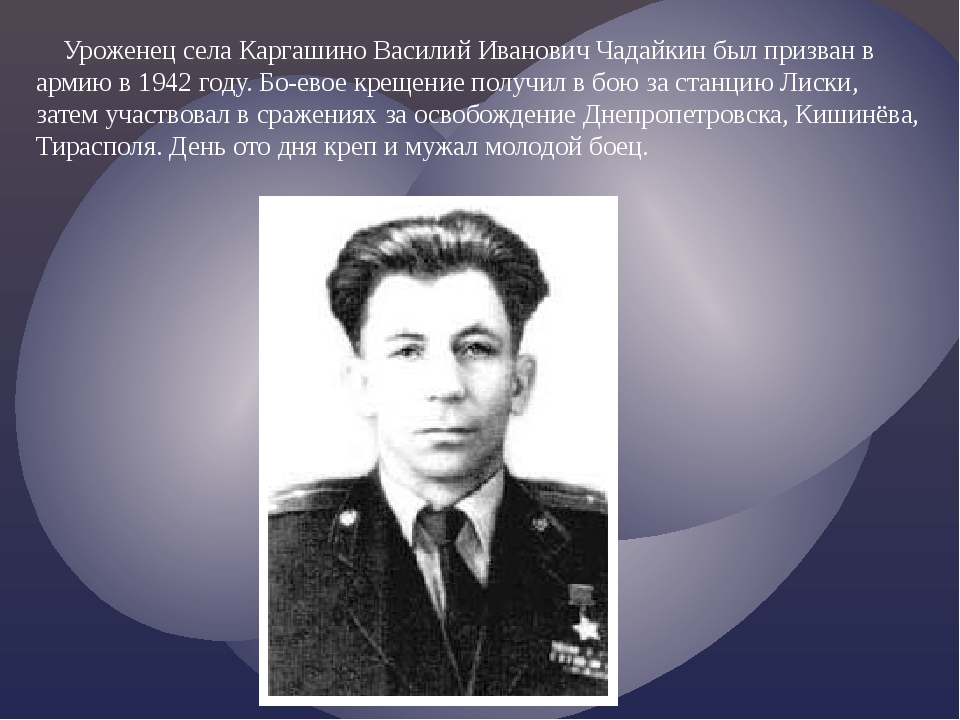 Уроженец села Каргашино Василий Иванович Чадайкин был призван в армию в 1942...